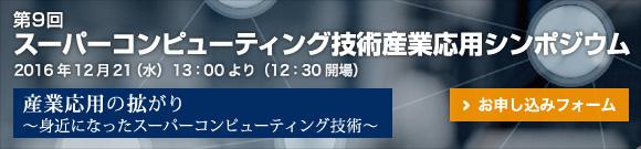 第9回スーパーコンピューティング技術産業応用シンポジウム お申込みフォーム