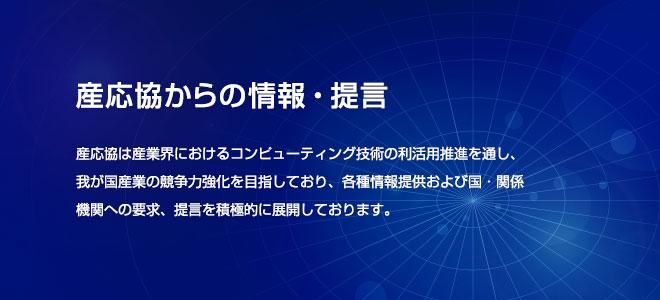 スーパーコンピューティング活用による産業イノベーションを目指して