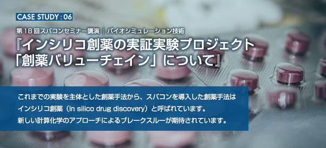 インシリコ創薬の実証実験プロジェクト「創薬バリューチェイン」について