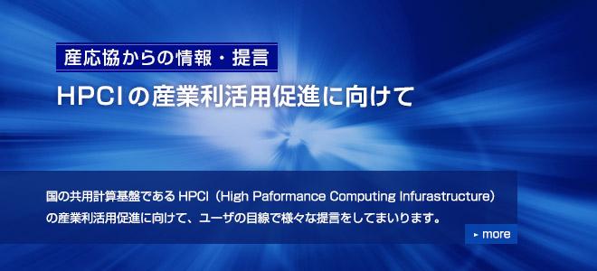 HPCIの産業利活用促進に向けて