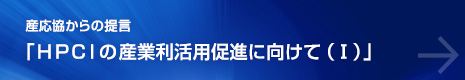 産応協からの提言「HPCIの産業利活用促進に向けて(Ⅰ)」